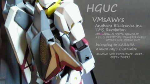 HGUC Zガンダム表紙2
