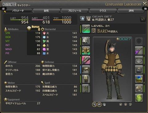 FF14 6