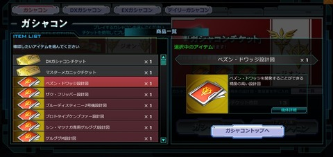 ガンダムオンライン88