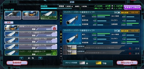 ガンダムオンライン112