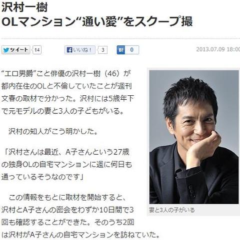沢村一樹(46)が都内在住のOLと不倫していると週刊文春が報じる