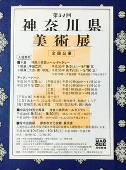 神奈川県美術展チラシ