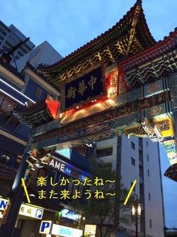 中華街東門