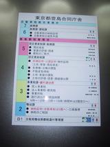 豊島都税事務所_3