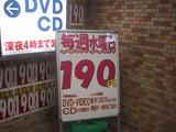つたや東池袋店_4