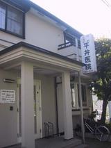 平井医院_1