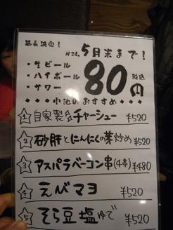 ビール80円小池