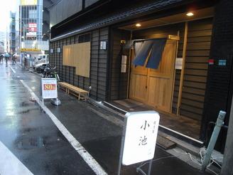 寿司居酒屋小池