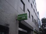 国民生活金融公庫_3