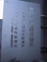 休日診療所_4