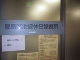 休日診療所_3
