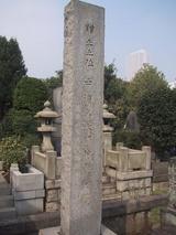 中浜万次郎墓_2