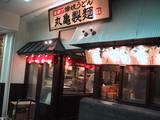 丸亀製麺_1