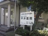 平井医院_2