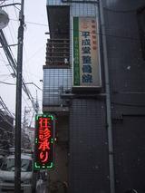 平成堂整骨院_2
