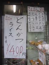 肉の日高_3