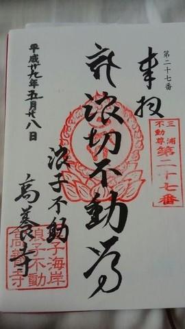 namikofudo4