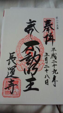 chounji6