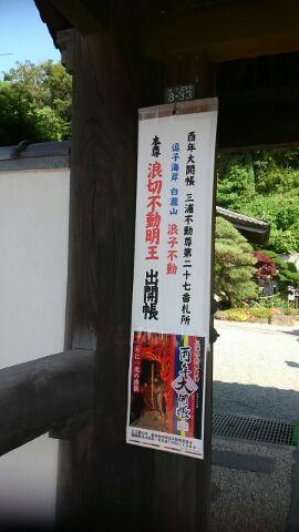 namikofudo3