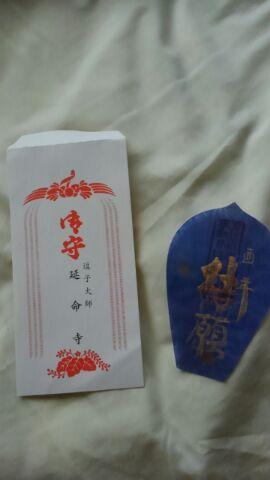 enmeiji1