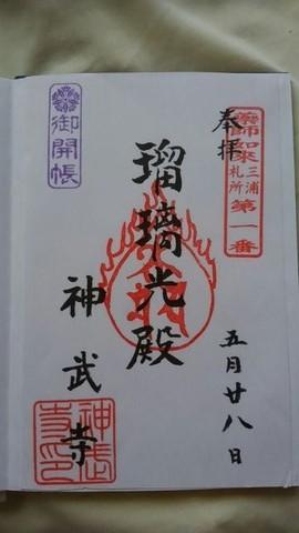 shinbuji5
