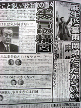 0917麻生岡崎.jpg