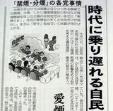 0819喫煙党.jpg
