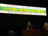 経済講演会1