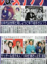 0328松井結婚.jpg