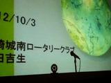 2012-10-03 14:44:33 写真1