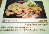 0908豚トロ.jpg