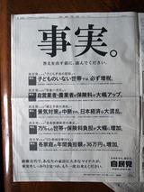 0829事実.jpg