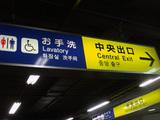 0426駅表示.jpg