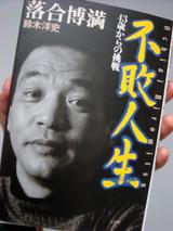 0322不敗人生.jpg