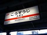 0523高蔵寺.jpg