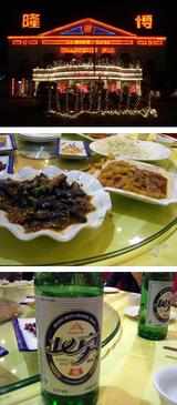 北京\0103北京家庭料理.jpg
