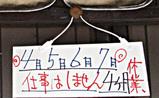 0410丸寿2.jpg