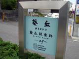 1022葵丘.jpg