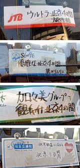 0104旅のネーム.jpg