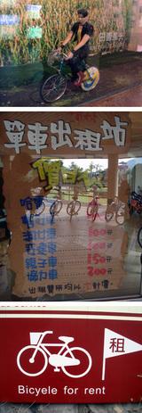 bicyele