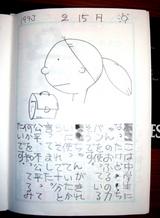 日記19930215