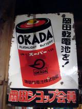 岡田乾電池
