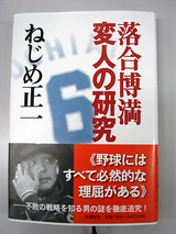 0120変人の研究.jpg