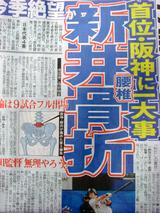 0827新井.jpg