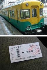 宇奈月地鉄電車