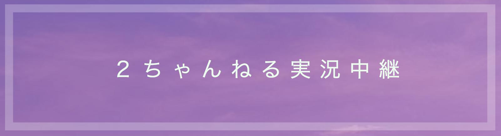 2ちゃんねる実況中継-TOP