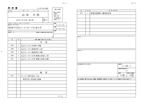 800px-Japanese_style_resume