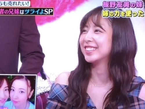 【画像】元AKB48板野友美の妹をご覧ください・・・・(画像あり)