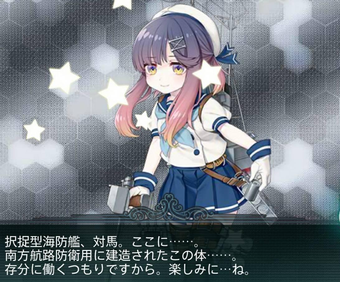 E3 秋 イベ 艦 これ