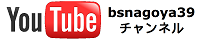 YouTube bsnagoya39チャンネル
